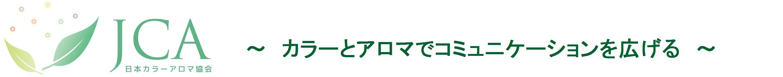 日本カラーアロマ協会がカラーアロマ®セラピスト講座開講